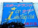 20051104-東京都江戸川区スポーツランド-1343-DSC05138