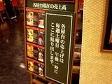 20051217-ビビットスクエア・情熱ラーメン隊・函館塩ラーメン-1134-DSC01052