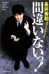 20050412-長井秀和・間違いないっ!・オフィシャルブック