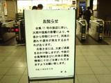 20050825-台風第11号(マーワー)・JR南船橋駅-2024-DSCF0407