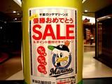 20051019-ららぽーと・ロッテマリーンズ・優勝セール-2103-DSCF4180