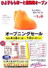 20050408-ららぽーと・ひよ子-2236-DSC08217
