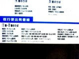 20050810-お盆帰郷・高速バス-2147-SN320172