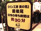 20050226-1027-船橋市浜町2・ららぽーと・東京パン屋ストリート・オープン-DSC05409