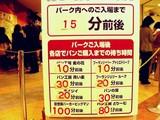 20050327-1640-船橋市浜町2・ららぽーと・東京パン屋ストリート-DSC08558