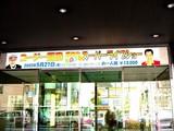 20050430-船橋市本町・船橋グランドホテル・コージー富田・原俊作ものまねスーパーライブショー(オフィスインディーズ)-1554-DSC09203