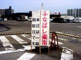 20050604-船橋市市場1・船橋中央卸売市場・ふなばし楽市-1036-DSC02496