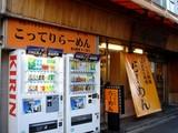 20051104-市川市本八幡・ラーメンなりたけ-1411-DSC05197