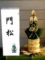 20051229-笑竹門松