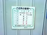 20050814-ザウス跡地再開発・イケア船橋店舗工事-1011-SN320535