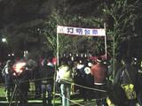 20050109-1747-船橋市宮本5・灯明台祭-DSC03902