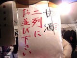20050109-1750-船橋市宮本5・灯明台祭-DSC03912