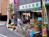 船橋市本町4・石沢青果-20041106-DSC00573