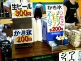 20060726-船橋市民まつり・船橋親水公園花火大会-1726-DSC02854