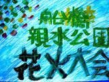 20060729-京成大神宮下駅・船橋親水公園花火大会-1015-DSC03432