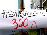20060722-市民まつり・船橋会場ジョイ&ショッピング-1110-DSC01403E