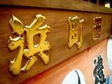 20060729-船橋市浜町2・浜町ファミリータウンまつり-1247-DSC03652