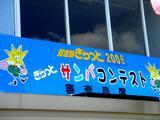 20060730-習志野きらっと2006-1043-DSC03842