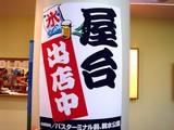 20060726-船橋市民まつり・船橋親水公園花火大会-1727-DSC02858