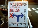 20060726-船橋市民まつり・船橋親水公園花火大会-1805-DSC03008