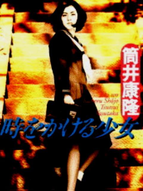 筒井康隆の画像 p1_31