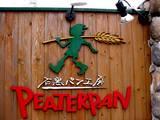 20050502-船橋市海神3・石窯パン工房・ピーターパン--1324-DSC00072