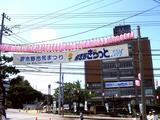 20060730-習志野きらっと2006-1041-DSC03834