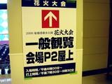 20060726-船橋市民まつり・船橋親水公園花火大会-1740-DSC02895