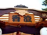 20060730-習志野きらっと2006・山車-0941-DSC03729