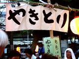 20060729-船橋市浜町2・浜町ファミリータウンまつり-1835-DSC03665