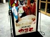 20060726-ビビットスクエア・持ち帰り寿司・やまと-0000-DSC02616