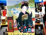 20060722-市民まつり・船橋会場ジョイ&ショッピング-1110-DSC01402