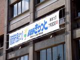 20060730-習志野きらっと2006-0950-DSC03751