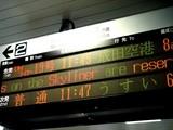 20061210-京成船橋駅・スカイライナー・停車-1143-DSC07249