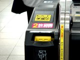 20061216-新京成・京成新津田沼駅・改札-1117-DSC08276