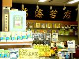 20060624-船橋市・船福・お中元・海苔-1529-DSC06725