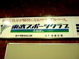20050507-船橋市山手1・東武スポーツクラブふなばし-1706-DSC09431