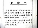 20060929-JR東日本・JR京葉線・運休-1858-DSC03501