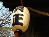 20061231-船橋市宮本・船橋大神宮・初詣-1358-DSC01190