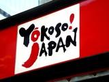 20061215-東京駅丸の内南口・スカイバスTOKYO-1239-DSC07827