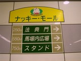 20060806-1524-中山競馬場・エンタメパラダイス2006-DSC04964