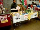 20061126-船橋市・中山競馬場・フリーマーケット-1108-DSC04485
