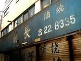 20061111-船橋市本町・蒲焼鶴長-0723-DSC00051