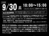 20060907-東京メトロ・有楽町線・10000系車両撮影会-2111-DSC02625