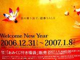20061227-浦安市舞浜・イクスピアリ・バーゲン-2112-DSC00494
