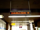 20060929-JR東日本・JR京葉線・運休-0831-DSC03395