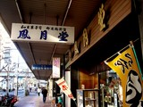 20061229-船橋市・和菓子・風月堂-1426-DSC00589