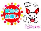 20061224-ららぽーと・クリスマス献血キャンペーン-1341-DSC09846