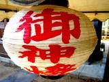 20061229-船橋市宮本・船橋大神宮・お焚き上げ-1419-DSC00568