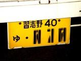 20061010-習志野ナンバー-2340-DSC05841U